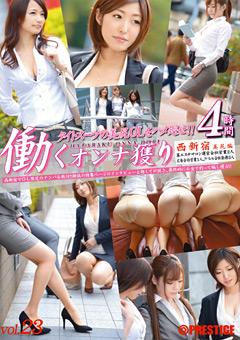 働くオンナ獲り vol.23