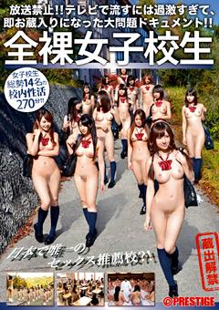 全裸女子校生