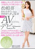 細身巨乳過ぎる9頭身人妻 松嶋葵 31歳 AVデビュー
