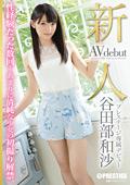 新人 プレステージ専属デビュー 谷田部和沙