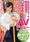 某有名体育大学1年剣道部選手 みなみもえ AVデビュー