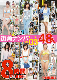 街角&浜辺ナンパ BEST 48人 8時間 vol.03