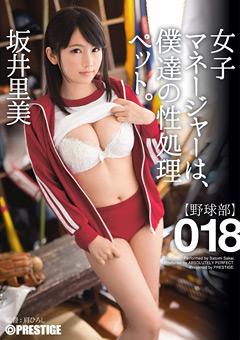 坂井里美 女子マネージャーは、僕達の性処理ペット。018