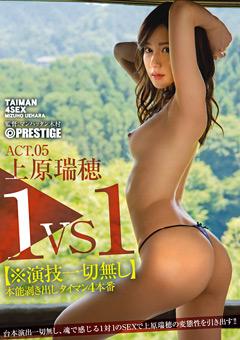 1VS1【※演技一切無し】本能剥き出しタイマン4本番 ACT.05