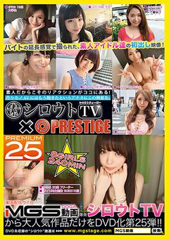 (素)シロウトTV PREMIUM25