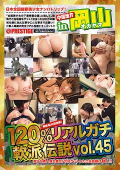 120%リアルガチ軟派伝説 vol.45 in 岡山