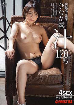 【ひなた澪動画】天然成分由来-ひなた澪汁120%-ひなた澪の身体液-AV女優