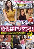 ヤリマンドキュメント りんか(21) File.10