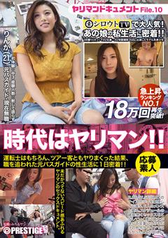 【りんか動画】ヤリマンドキュメント-りんか(21)-File.10-素人