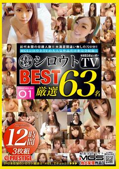 (素)シロウトTV BEST PREMIUM01…》エロerovideo見放題|エロ365