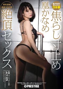 【凰かなめ動画】焦らし寸止め絶頂SEX-ACT.05-凰かなめ-AV女優