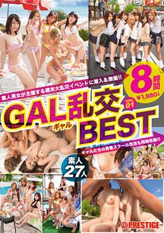 【素人動画】GAL乱交BEST-VOL.01-8時間