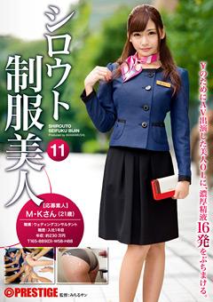 【素人動画】シロウト制服美女11のダウンロードページへ