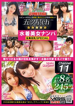 【さら動画】★★★★★-五ツ星ch-水着美女ナンパ-全員巨乳おっぱいSP11-素人
