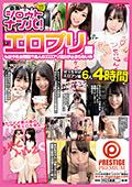 街角シロウトナンパ! vol.07 エロプリ編