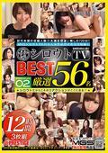 (素)シロウトTV BEST PREMIUM02