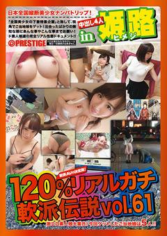 120%リアルガチ軟派伝説 vol.61 in 姫路