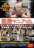 盗撮マニアch. Program.02
