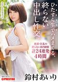 生でハメまくる、終らない中出し性交。 鈴村あいり|人気のAV女優名動画DUGA