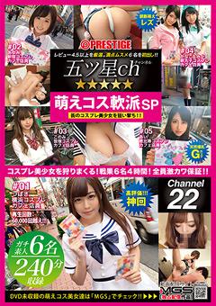 ★★★★★ 五ツ星ch 萌えコス軟派SP22
