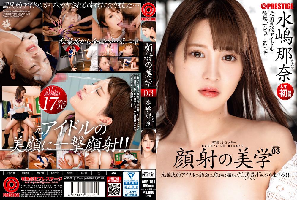 顔射の美学03 水嶋那奈