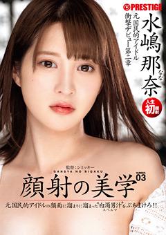 【水嶋那奈動画】顔射の美学03-水嶋那奈 -マニアック
