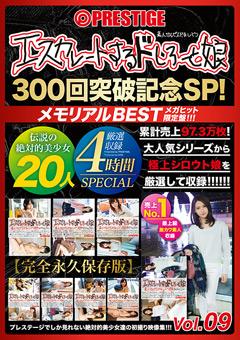 【配信専用】エスカレートするドしろーと娘300回突破記念SP!!09