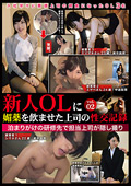 新人OLに媚薬を飲ませた上司の性交記録 vol.02|人気の盗撮動画DUGA