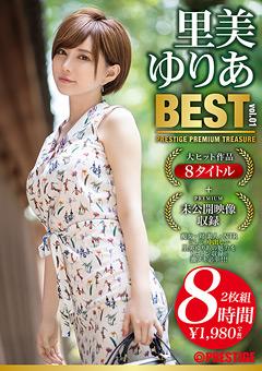 【里美ゆりあ動画】里美ゆりあ-BEST-PRESTIGE-PREMIUM-TREASURE-8時間1 -AV女優