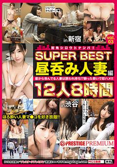 【りさ動画】街角シロウトナンパ!SUPER-BEST-vol.03-昼呑み人妻編 -熟女