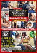 ★★★★★ 五ツ星ch 連れ込みSEX隠し撮りSP ch.32