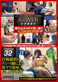【まお動画】★★★★★-五ツ星ch-連れ込みSEX隠し撮りSP-ch.32 -素人