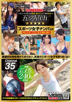 【栞里動画】★★★★★-五ツ星ch-スポーツ女子ナンパSP-ch.35 -素人