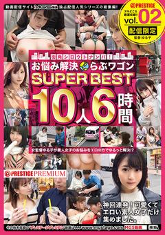 【配信専用】お悩み解決らぶワゴン SUPER BEST vol.02 …》【艶姫100選】デザインプリズム