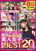 絶対にヌケる素人女子厳選BEST 20名8時間 vol.01