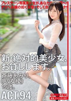 【斎藤あみり動画】新・絶対的ロリ美女、お貸しします。-94 -AV女優