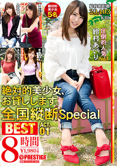 絶対的美少女、お貸しします。 全国縦断Special BEST 01