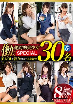 【鈴村あいり動画】働く絶対的ロリ美女-30名-SPECIAL-8時間 -AV女優