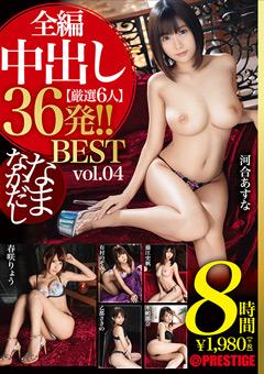 なまなかだし BEST vol.04