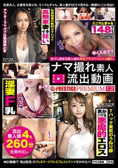 【ゆきな動画】ナマ撮れ素人流出動画-12 -素人