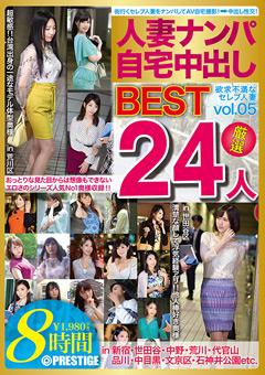 【熟女動画】人妻ナンパ自宅中出しBEST-vol.05