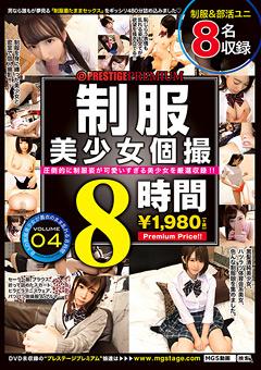 【素人動画】制服ロリ美女個撮-8時間-04