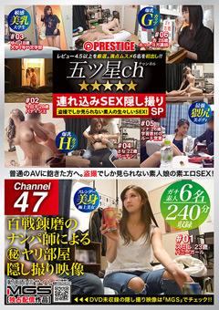 【スミレ動画】★★★★★-五ツ星ch-連れ込みSEX隠し撮りSP-ch.47 -素人