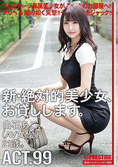 【白石あこ動画】新・絶対的ロリ美女、お貸しします。-99 -AV女優