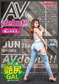 ストリート・クイーン AV debut! JUN ラテン系艶尻GAL
