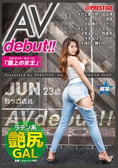 【JUN動画】ストリート・クイーン-AV-debut!-JUN-ラテン系艶尻GAL -素人