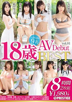 【有村梨沙動画】18歳AV-Debut-BEST-vol.01 -素人