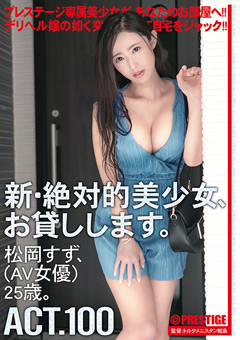 【松岡すず動画】新・絶対的ロリ美女、お貸しします。-100 -AV女優