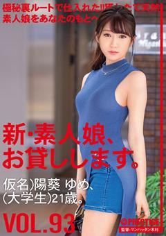 【陽葵ゆめ動画】新・素人娘、お貸しします。-93 -素人