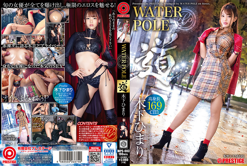 WATER POLE ~道~ 木下ひまり